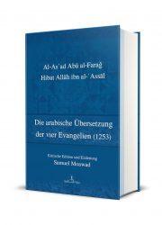 الأناجيل الأربعة (ألمانى)