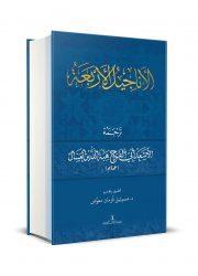الأناجيل الأربعة (عربى)