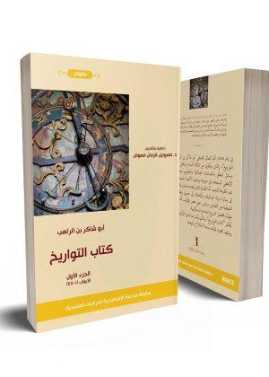 كتاب التواريخ