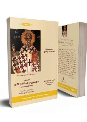 القديس ديونسيوس السكندري الكبير