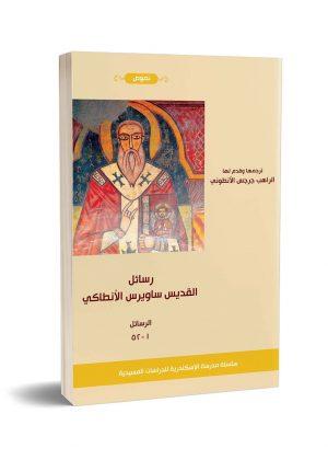 رسائل القديس ساويرس الأنطاكي