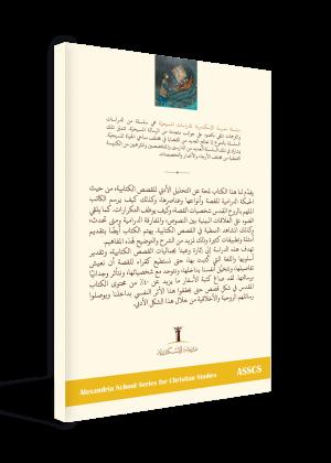 جماليات النص الكتابي