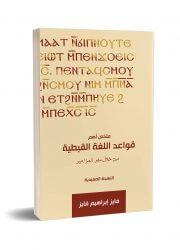 قاموس العبرية الكتابية المصغر