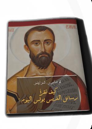 كيف نقرأ رسائل القديس بولس اليوم 2