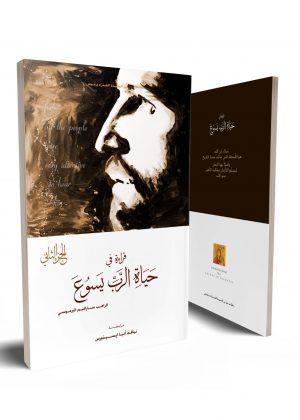 قراءة في حياة الرب يسوع (الجزء الثاني)