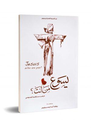 يسوع من انت ٢