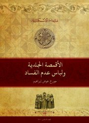 الحياة الرهبانية في نهاية القرن الرابع الميلادي بمصر (3): المثل الرهبانية