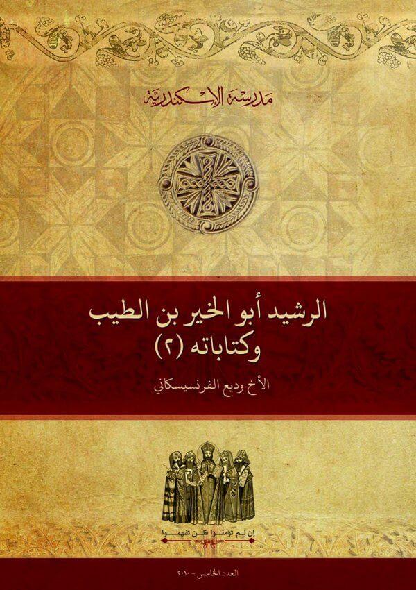 الرشيد أبو الخير بن الطيب وكتاباته (2)_ الأخ وديع الفرنسيسكانى