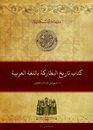 كتاب تاريخ البطاركة باللغة العربية_ دكتور صموئيل قزمان