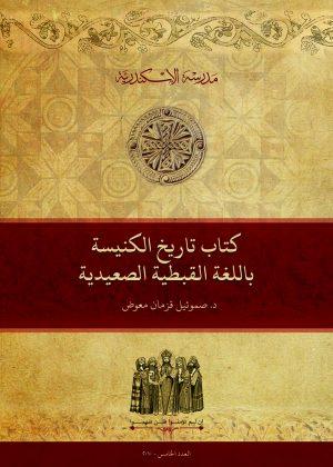 كتاب تاريخ الكنيسة باللغة القبطية الصعيدية_ دكتور صموئيل قزمان معوض