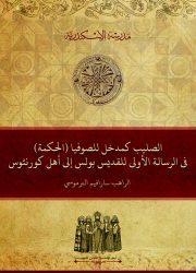 الكرازة ومدرسة الإسكندرية