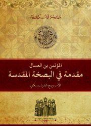 دراسة عن كتاب «الأجبية» القبطية (2)