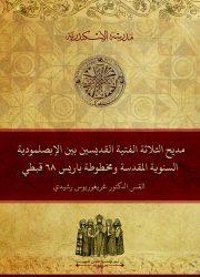 """دراسة عن كتاب """"الأجبية"""" القبطية (1)"""