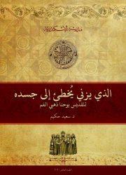 خطاب عام إلى أساقفة مصر وليبيا . ضدّ الأريوسيين (2) للقديس أثناسيوس الرسولي
