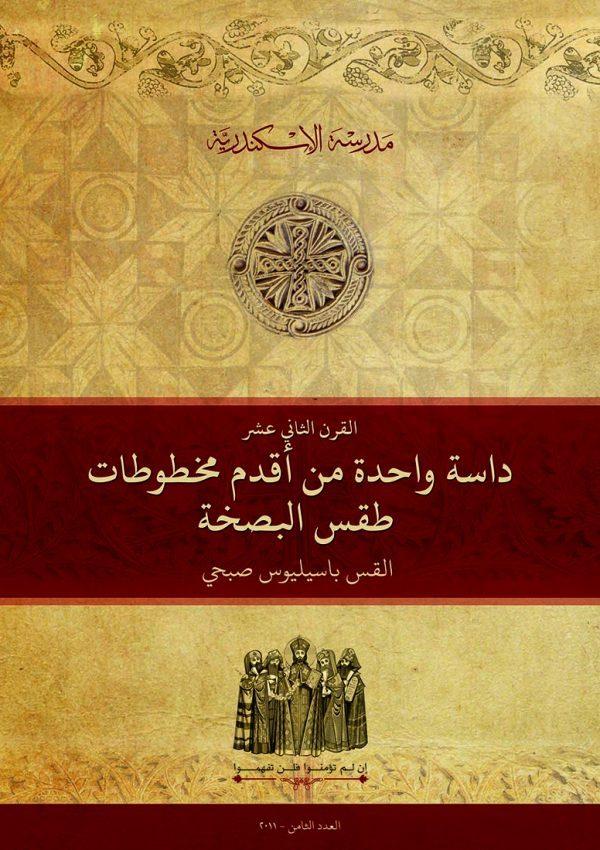 طقس البصخة القرن الثاني عشر_ القس باسيليوس صبحي