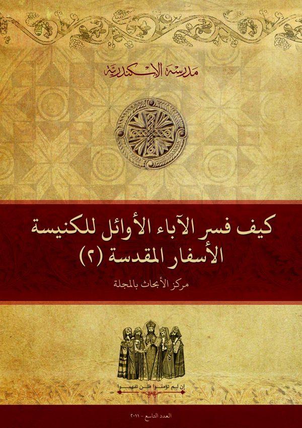 كيف فسر الآباء الأوائل الأسفار المقدسة (2)
