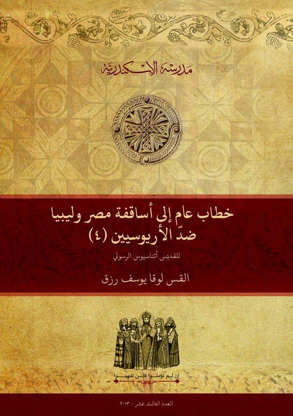 """1- ˮخطاب عام إلى أساقفة مصر وليبيا""""_ ريمون يوسف"""