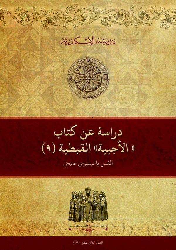 """10- دراسة عن كتاب ˮالأجبية القبطية""""(9)"""