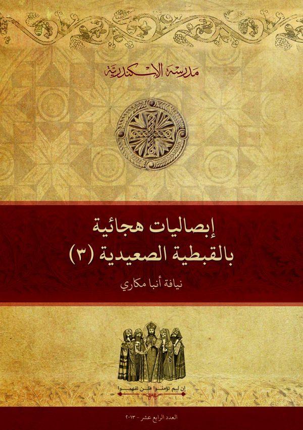 11- إبصاليات هجائيَّة بالقبطيَّة الصعيديَّة (3)