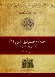 خطاب عام إلى أساقفة مصر وليبيا. ضد الأريوسيين (4) للقديس أثناسيوس الرسول