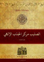 خطاب عام إلى أساقفة مصر وليبيا ضدّ الآريوسيين (3) للقديس أثناسيوس الرسولي