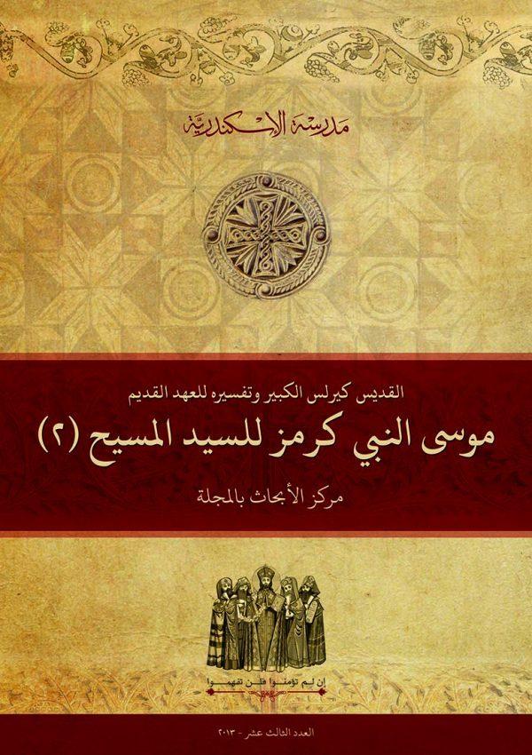 5- القديس كيرلس الكبير وتفسيره للعهد القديم