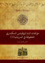 مؤلفات البابا ثيؤفيلس السكندري المحفوظة في السريانية (1)