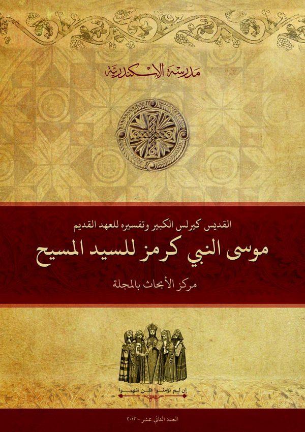 6- القديس كيرلس الكبير وتفسيره للعهد القديم