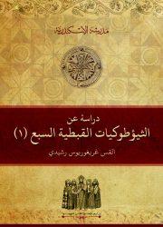 دراسة عن الثيؤطوكيات القبطية السبع (1)