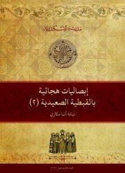 الإطار العام لشكل وترتيب طقس البصخة المقدسة في القرن الرابع عشر