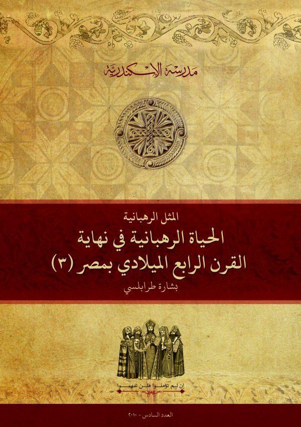الحياة الرهبنية في نهاية القرن الرابع الميلادي_ بشارة طرابلسي