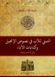 سر الله (4)