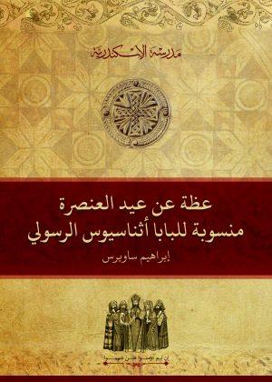 7- عظة عن عيد العنصرة