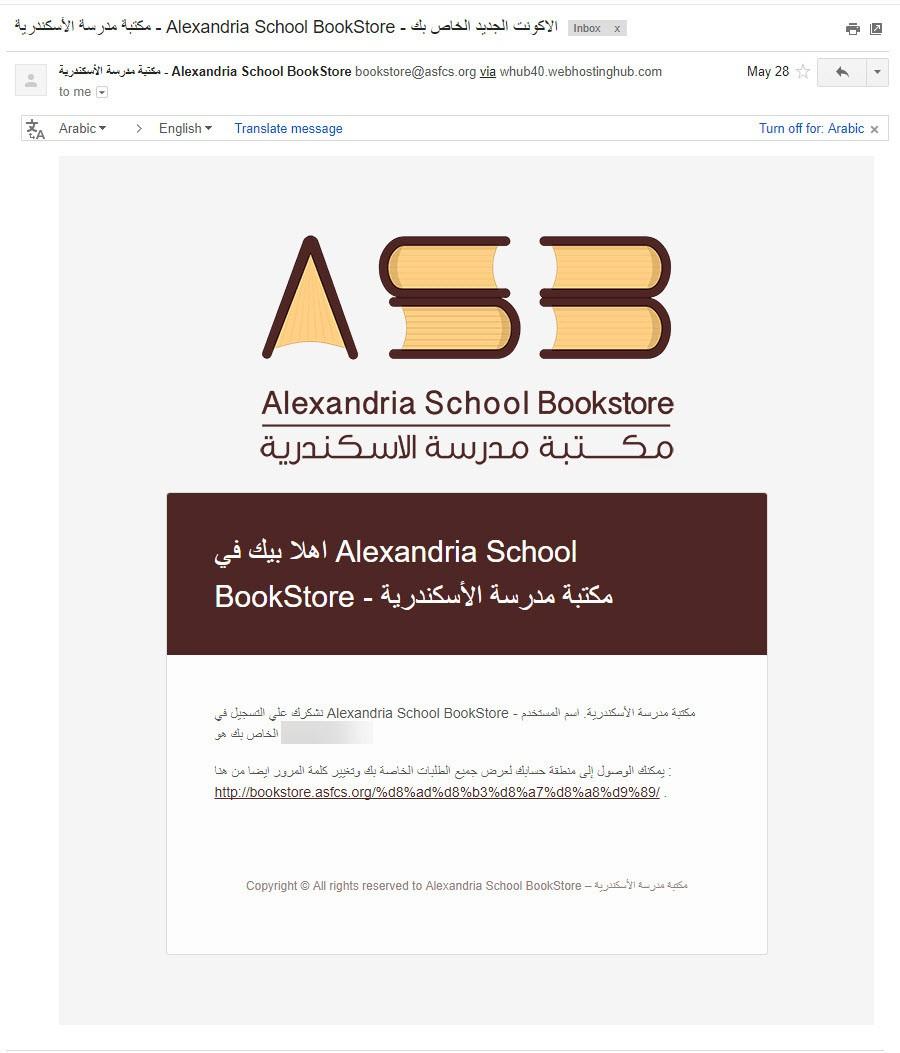 Alexandria School BookStore - مكتبة مدرسة الأسكندرية