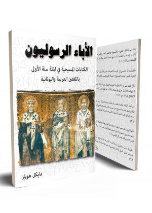 الآباء الرسوليون: الكتابات المسيحية في المئة سنة الأولى باللغتين العربية واليونانية
