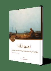 نحو الله (15-29) مقالات عن الطريق الروحي والحياة في المسيح