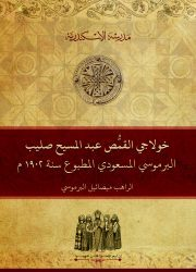 خولاجي القمُّص عبد المسيح صليب البرموسي المسعودي المطبوع  سنة ١٩٠٢ م