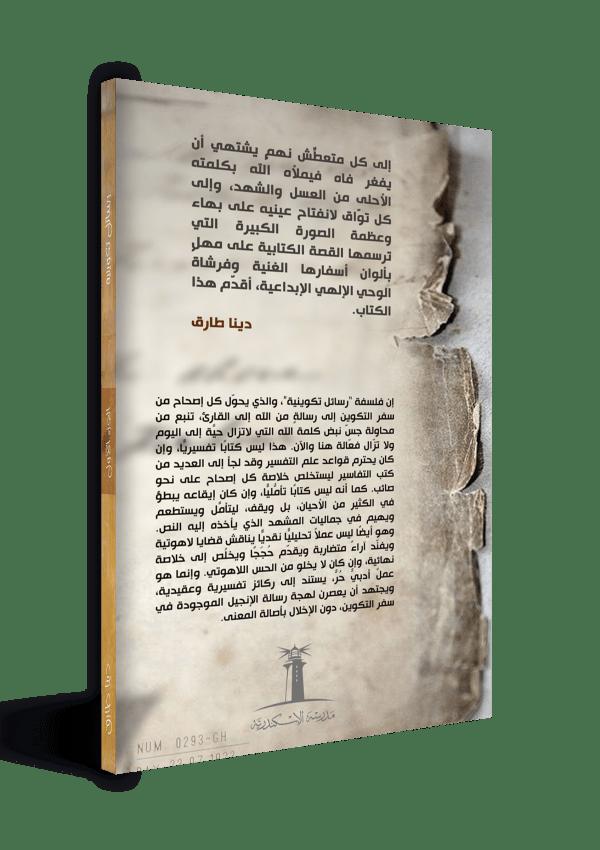 رسائل تكوينية (جزئين)