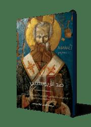 ضد الأريوسيين (خطاب من القديس أثناسيوس الرسولي إلي أساقفة مصر وليبيا)