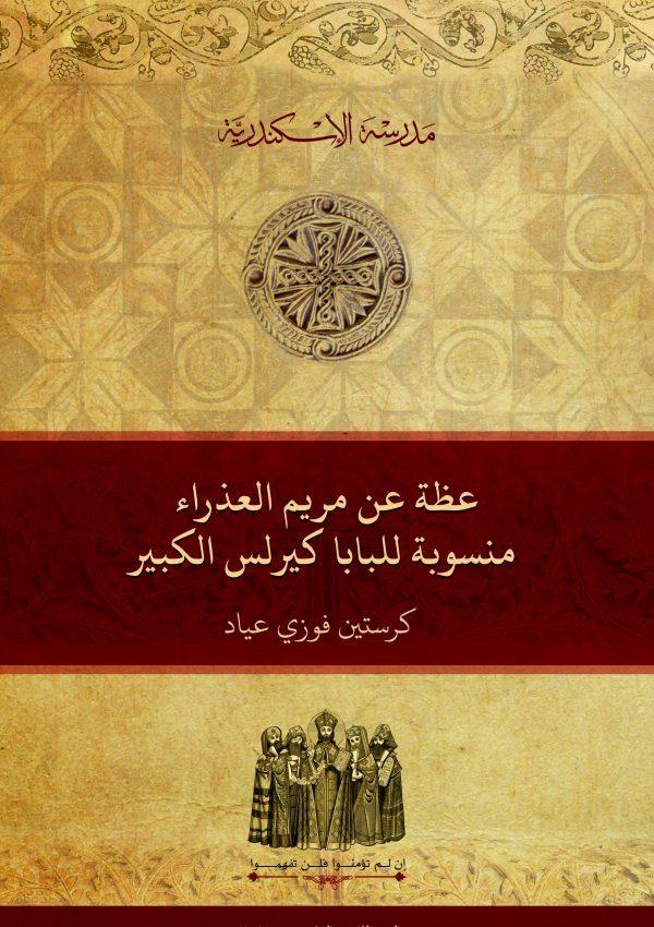 عظة منسوبة عن مريم العذراء.pdf صورة