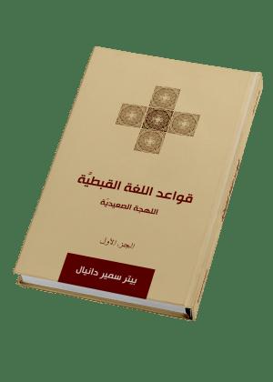 قواعد اللغة القبطية ١ F