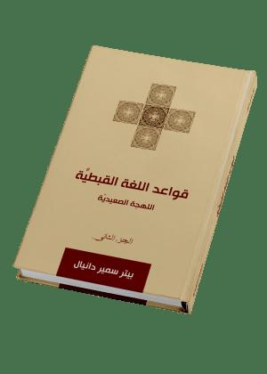 قواعد اللغة القبطية اللهجة الصعيدية (جزئين)