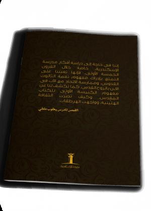 مدرسة الإسكندرية
