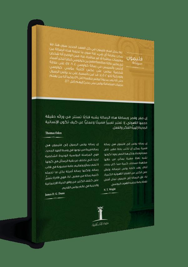 تفسير رسالة القديس بولس إلي فليمون