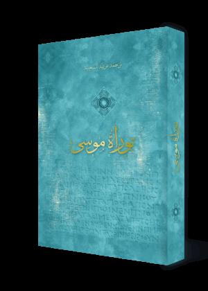 توراة موسي ١
