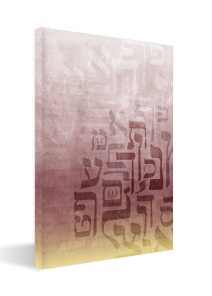الموجز في قواعد العبرية الكتابية
