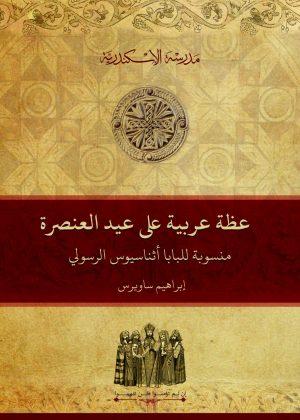 عظة عربية علي عيد العنصرة