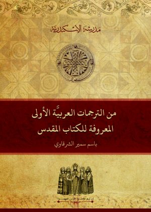 من الترجمات العربية الاولي