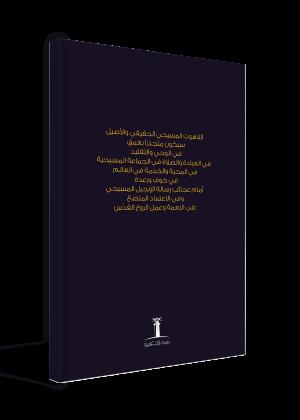 التفسير الكتابي بين الشرق والغرب (نماذج من القرون الستة الأولى)
