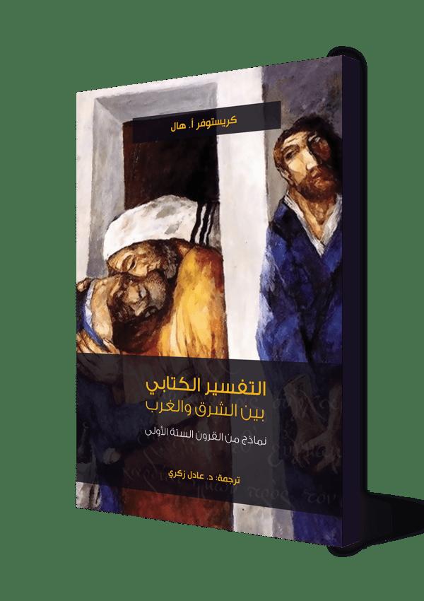 التفسير الكتابي بين الشرق والغرب 2